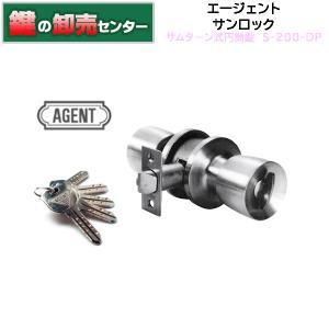 エージェント,AGENT サンロックS-200-DP|maji