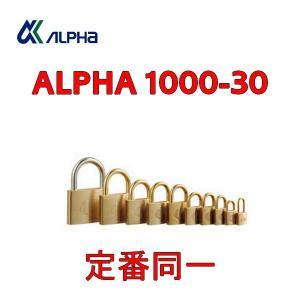 アルファ,ALPHA 南京錠 1000-30 定番同一