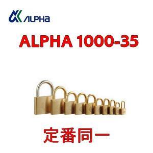 アルファ,ALPHA 南京錠 1000-35 定番同一
