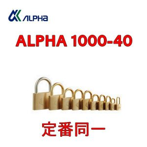 アルファ,ALPHA 南京錠 1000-40 定番同一