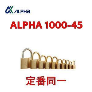 アルファ,ALPHA 南京錠 1000-45 定番同一