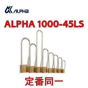 アルファ,ALPHA 南京錠 1000-45LS 定番同一 ツル長タイプ