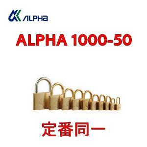 アルファ,ALPHA 南京錠 1000-50 定番同一