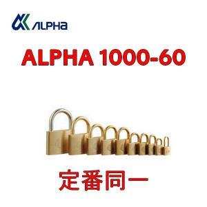 アルファ,ALPHA 南京錠 1000-60 定番同一