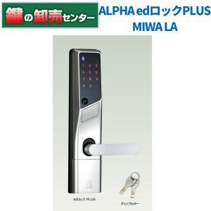 アルファ,ALPHA,edロック MIWA LA (戸厚36〜40ミリ) シルバー色|maji