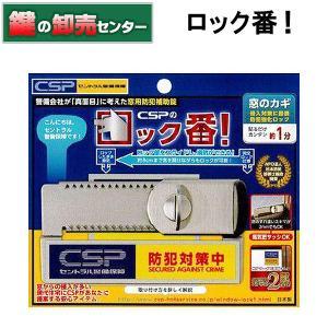 CSP 窓用防犯補助錠 CSPのロック番!