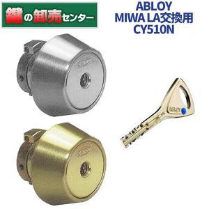 アブロイ,ABLOY CY-510Nシルバー色 MIWA LA鍵交換用シリンダー|maji