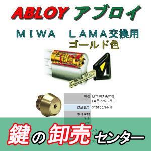 アブロイ,ABLOY CY-510N ゴールド色 MIWA LA鍵交換用シリンダー|maji