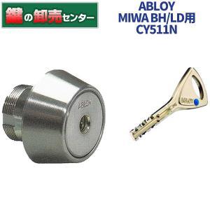 アブロイ,ABLOY CY-511Nシルバー色 MIWA BH,DZ,LD鍵交換用シリンダー|maji