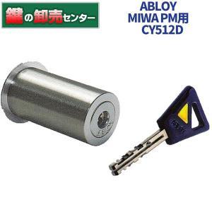 アブロイ,ABLOY CY-512D MIWA 75PM,PMK鍵交換用シリンダー|maji