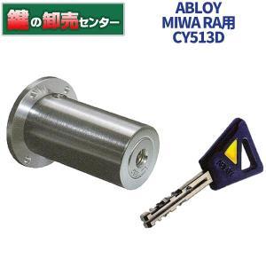 アブロイ,ABLOY CY-513D MIWA 85RA,RA鍵交換用シリンダー|maji
