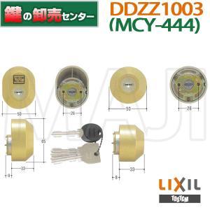 トステム,TOSTEM DDZZ1003(MCY-444)|maji