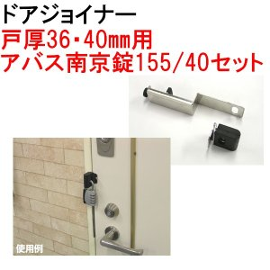 ドアジョイナー 36・40 アバス南京錠155/40セット|maji