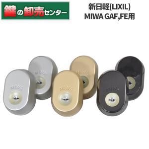 新日軽(LIXIL) MIWA GAF,FE鍵交換シリンダー|maji