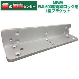 MIWA,美和ロック EML600型電磁ロック用 L型ブラケット