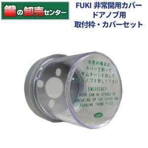 FUKI,フキ 非常用カバードアノブ用 取付枠とカバーのセット|maji