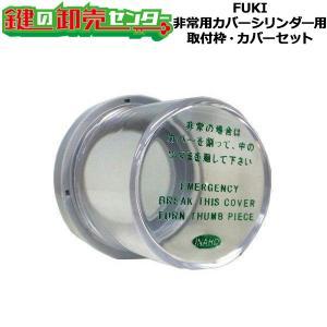 FUKI,フキ 非常用カバー シリンダー用 取付枠とカバーのセット|maji