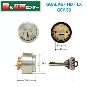 GOAL,ゴール AS・HD・LXシリンダー GCY-53|maji