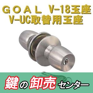 GOAL,ゴールV-18玉座 V-UC取替用玉座|maji