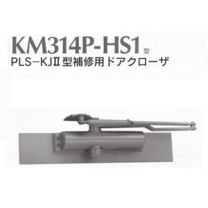 MIWA,美和ロック KM314P-HS1クローザー|maji