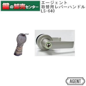 エージェント LS-640 インテグラルロック レバーハンドル取替錠|maji