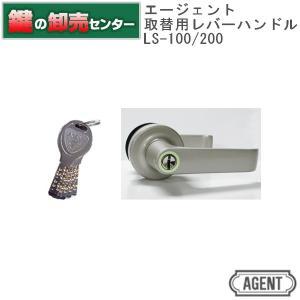 エージェント LS-100/200 インテグラルロック 取替用レバーハンドル|maji