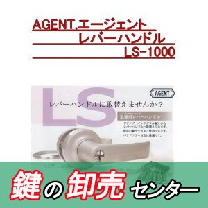 エージェント LS-1000 インテグラルロック レバーハンドル取替錠|maji