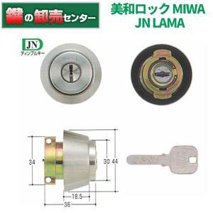 MIWA,美和ロック JN LAMAシリンダー ST色|maji
