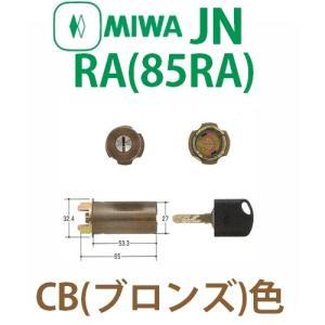 MIWA,美和ロック JN RA(85RA)シリンダー CB色|maji