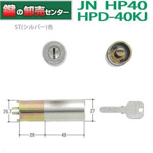 MIWA,美和ロック JN-HP40,HPD-40KJシリンダー ST(シルバー)色 MCY-187|maji