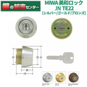 MIWA,美和ロック JN SWLSP,LSPシリンダー ST(シルバー)色 MCY-188|maji