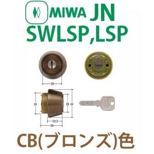 MIWA,美和ロック JN SWLSP,LSPシリンダー CB(ブロンズ)色 MCY-189|maji