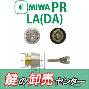 美和ロック,MIWA PR-LA(DA)シルバー(ST)色シリンダー MCY-204|maji