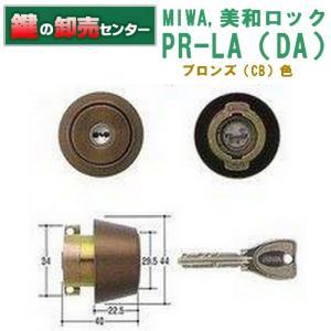 美和ロック,MIWA PR-LA(DA)ブロンズ(CB)色シリンダー MCY-205|maji
