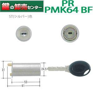 美和ロック,MIWA PR-PMKシルバー(ST)色シリンダー MCY-222|maji