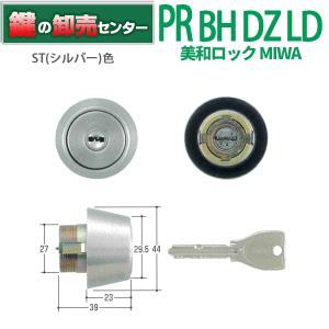 美和ロック,MIWA PR-BH,DZ,LD,LDSP,シルバー(ST)色シリンダー MCY-223|maji