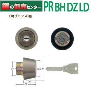 美和ロック,MIWA PR-BH,DZ,LD,LDSP,ブロンズ(CB)色シリンダー MCY-224|maji