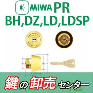 美和ロック,MIWA PR-BH,DZ,LD,LDSP,ゴールド(BS)色シリンダー MCY-225|maji