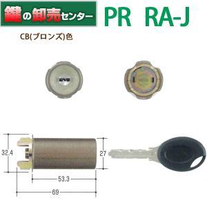 美和ロック,MIWA PR-85RA,RA ブロンズ(CB)色シリンダー MCY-227|maji