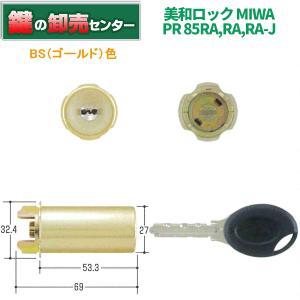 美和ロック,MIWA PR-85RA,RA ゴールド(GD)色シリンダー MCY-228|maji
