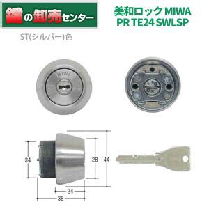 美和ロック,MIWA PR-TE24,SWLSPシルバー(ST)色シリンダー MCY-229|maji