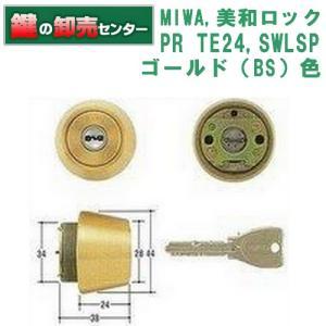 美和ロック,MIWA PR-TE24,SWLSP ゴールド(BS)色シリンダー MCY-231|maji