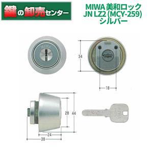 MIWA,美和ロック JN LZ2シリンダー HG(シルバー)色 MCY-259|maji