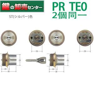美和ロック,MIWA PR-TE0シルバー(ST)色2個同一シリンダー MCY-267|maji