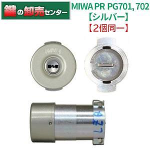 美和ロック,MIWA PR-PG701,702 SF(ステン塗装)色2個同一シリンダー MCY-486|maji