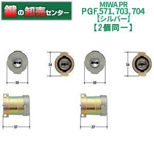 美和ロック,MIWA PR-PG,571,703,704 SF(ステン塗装)色2個同一シリンダー MCY-492|maji