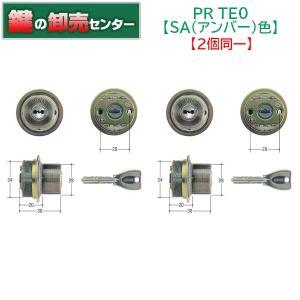美和ロック,MIWA PR-TE0 SA色2個同一シリンダー MCY-497|maji