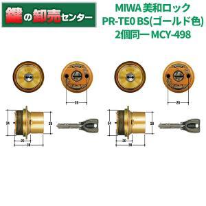 美和ロック,MIWA PR-TE0 BS(ゴールド)色2個同一シリンダー MCY-498|maji