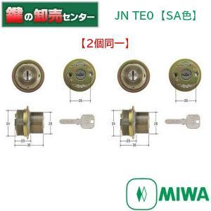 MIWA,美和ロック JNTE0 2個同一シリンダー SA色 MCY-501|maji
