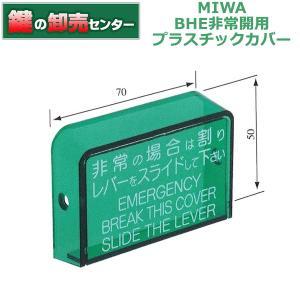 非常開用プラスチックカバー[美和BHEプラカバー]|maji